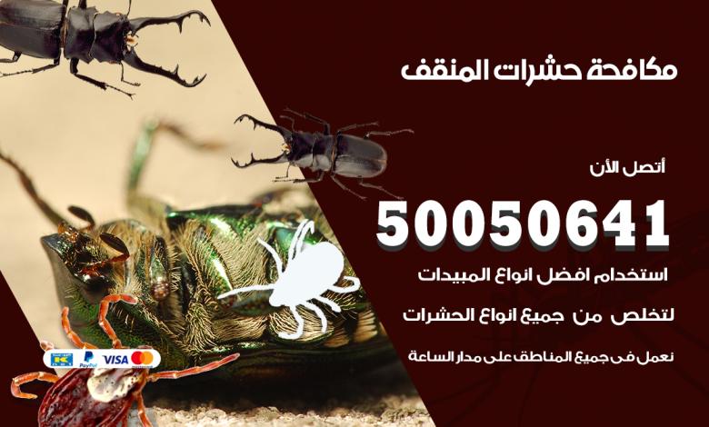 مكافحة حشرات المنقف