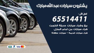 نشتري السيارات عبدالله مبارك