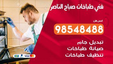 فني طباخات صباح الناصر