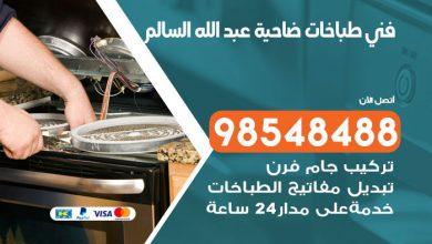فني طباخات ضاحية عبدالله السالم