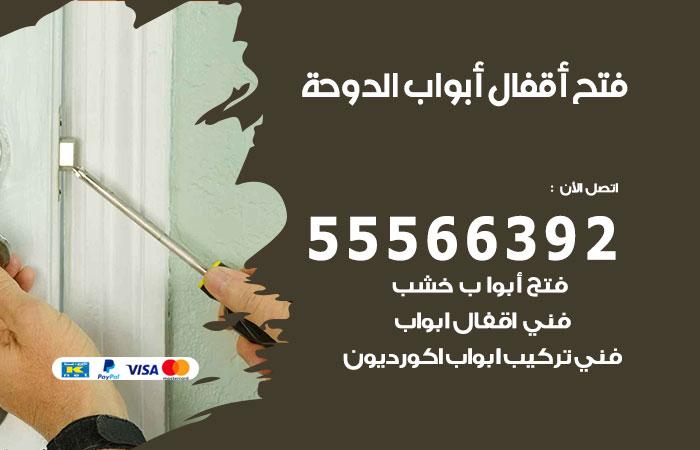 فتح اقفال ابواب الدوحة