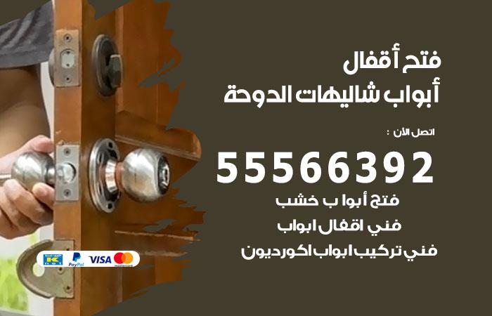 فتح اقفال ابواب شاليهات الدوحة