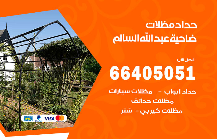 حداد مظلات ضاحية عبدالله السالم