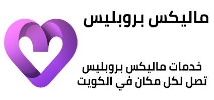 كهربائي منازل الكويت / 66409555 / رقم فني كهربائى الكويت