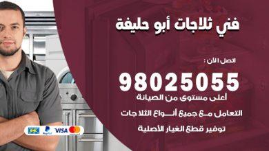 فني ثلاجات أبو حليفة