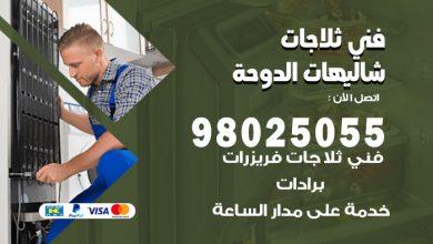 فني ثلاجات شاليهات الدوحة