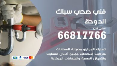 فني صحي سباك الدوحة